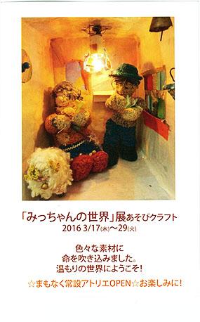 みっちゃんの世界展DM