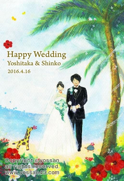 welcomeboard_yoshitaka_shinko