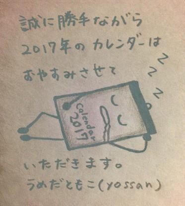 2017calendaroyasumi